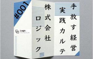 手放す経営実践カルテ 株式会社ロジック