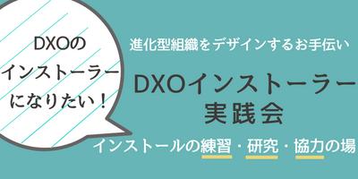 DXOインストーラー実践会